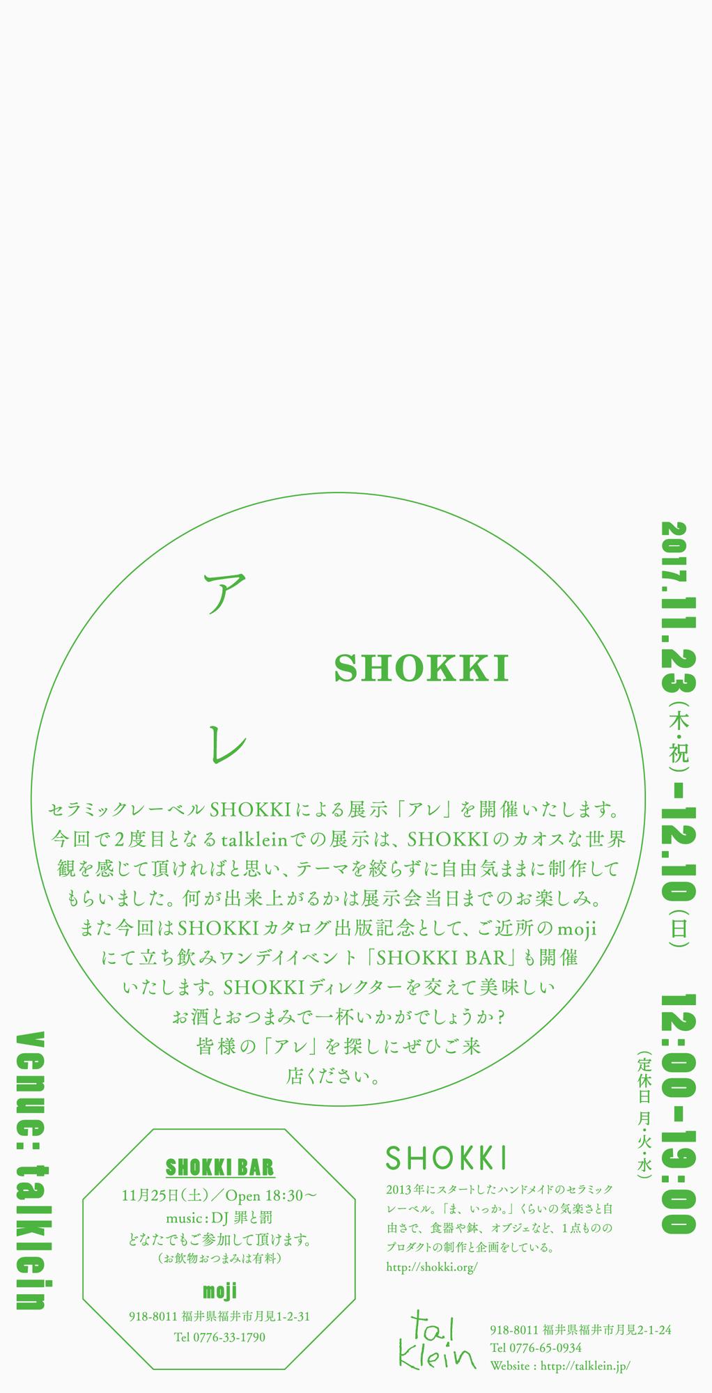 SHOKKI_アレ_DM_裏_告知用